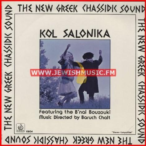 Kol Salonika I