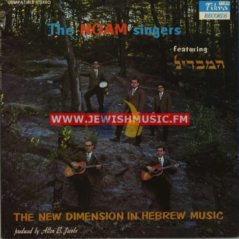 The New Dimension In Hebrew Music