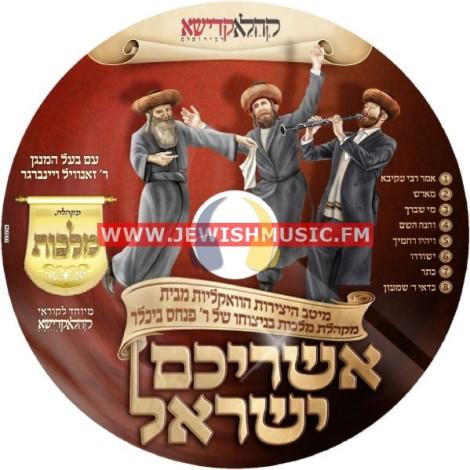 Ashreichem Yisroel