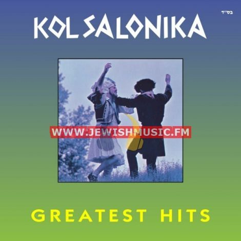 קול סלוניקה – הלהיטים הגדולים