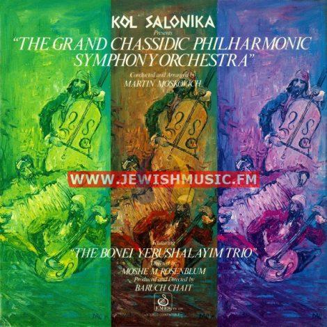 Kol Salonika IV – The Bonei Yerushalayim Trio