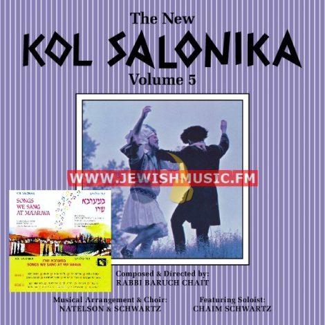 Kol Salonika V – Songs We Sang At Ma'arava