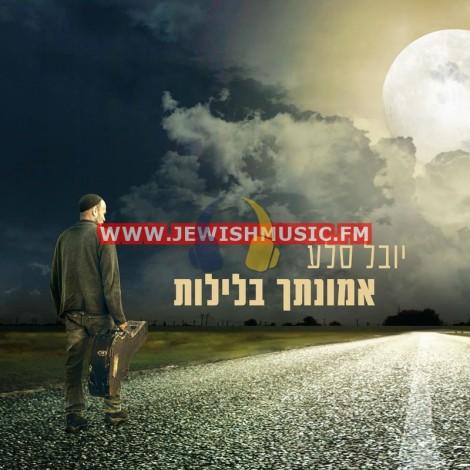 אמונתך בלילות
