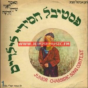 Junior Chassidic Song Contest I