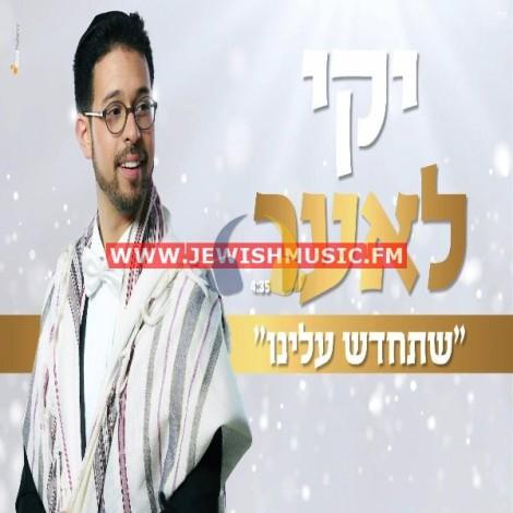 Shet'chadesh Aleinu