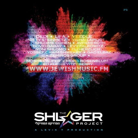 The Shlager Project