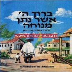 Shabbos In Skulen