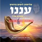 Selichot L'Yamim Noraim – Anenu