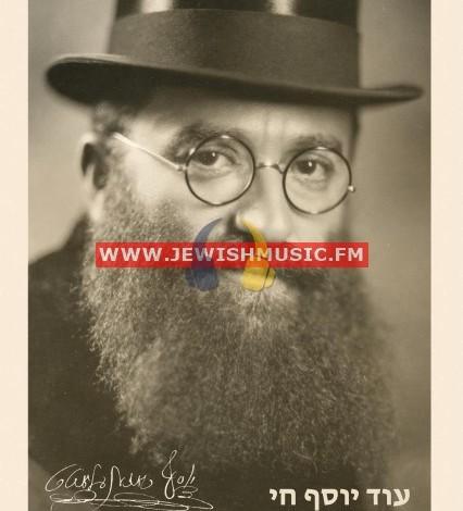 Od Yosef Chai 7 – Yiddish Collection