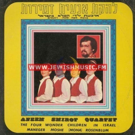 ארבעת ילדי הפלא בישראל