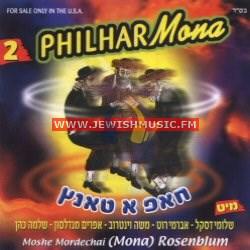 פילהרמונה 2
