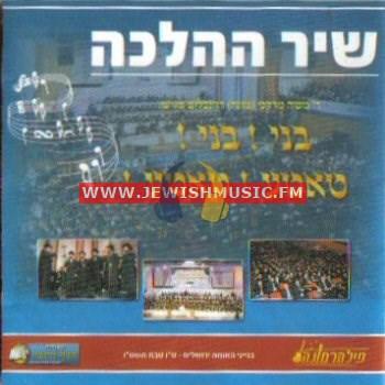 Shir HaHalacha – Siyum Hashas