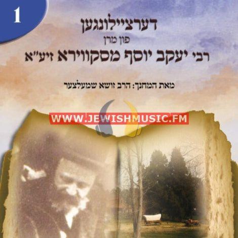Derzteilungen Fin R' Yakov Yosef Miskver 1