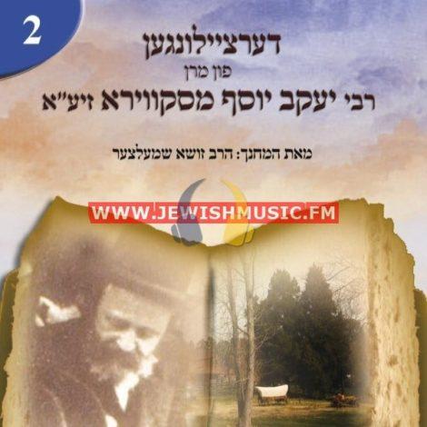 Derzteilungen Fin R' Yakov Yosef Miskver 2