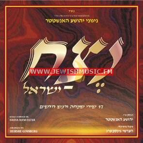 Netzach Yisroel