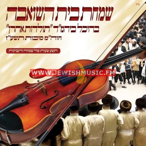 Simchas Beis Hasheiva 5777
