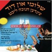 Shlomei & Dovid Tzinden Chanuka Lecht