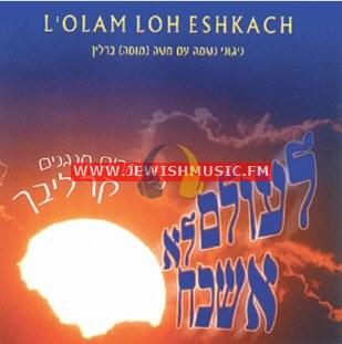 Leolam Lo Eshkach