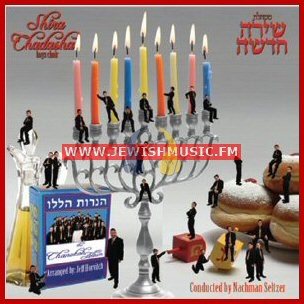 The Chanukah Album