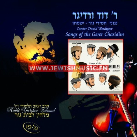 Songs Of Gerer Chassidim