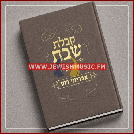Kabbalat Shabbat – Nusach Green