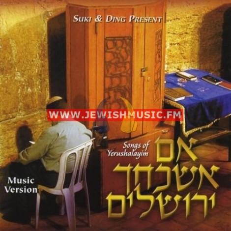 Songs Of Yerushalayim