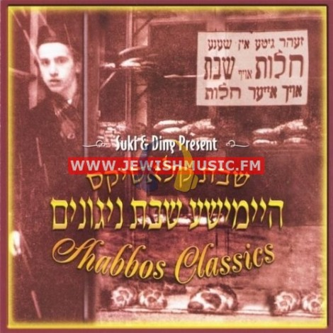 Shabbos Classics 1