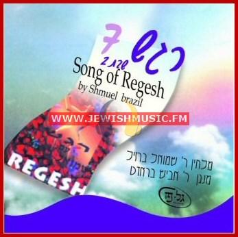 Regesh 07 – Shabbos 2