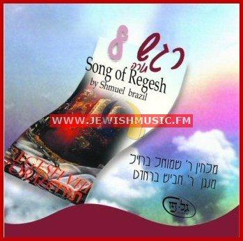 Regesh 08 – Torah