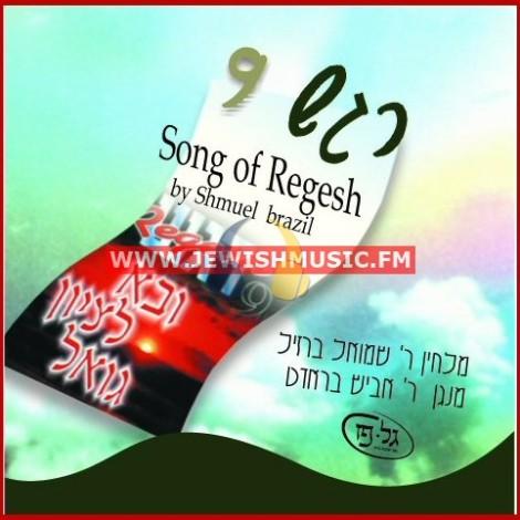 Regesh 09 – Uvo Letzion Go'el