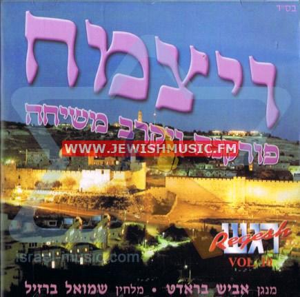 Regesh 10 – Veyatzmach