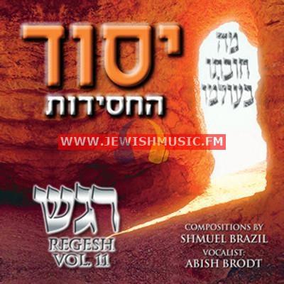 Regesh 11 – Yesod Hachasidus