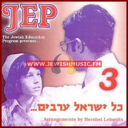 JEP III – Kol Yisroel Areivim