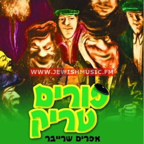 Purim Trick