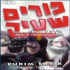 Purim Shtik