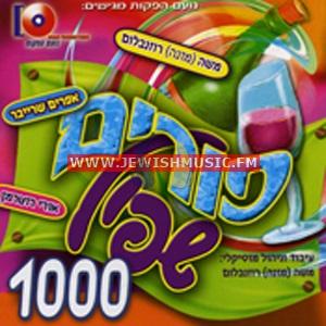 Purim Shpil 1000 – Hebrew