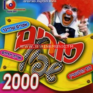 Purim Shpil 2000 – Hebrew