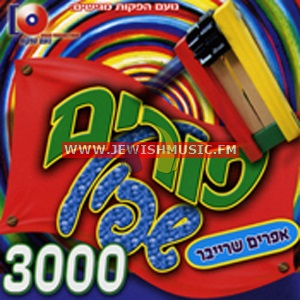 Purim Shpil 3000 – Hebrew
