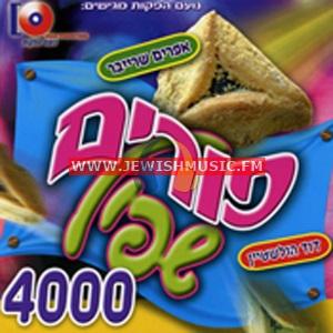 Purim Shpil 4000 – Hebrew