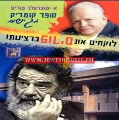 Lokchim Et Purim Birtzinut