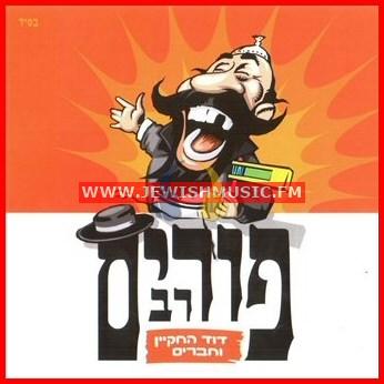Purim Rav