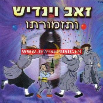Tizmoret Purim
