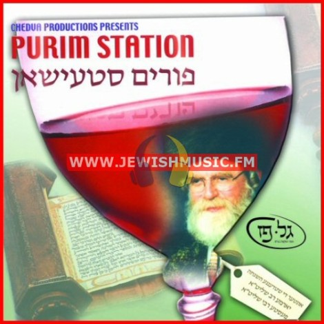 Purim Station