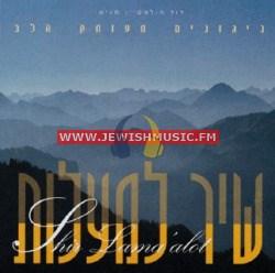 Shir Lama'alot 1