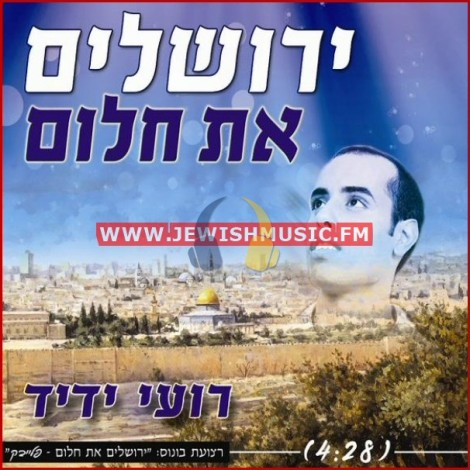 ירושלים את חלום