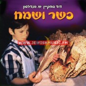Kasher Usameiach