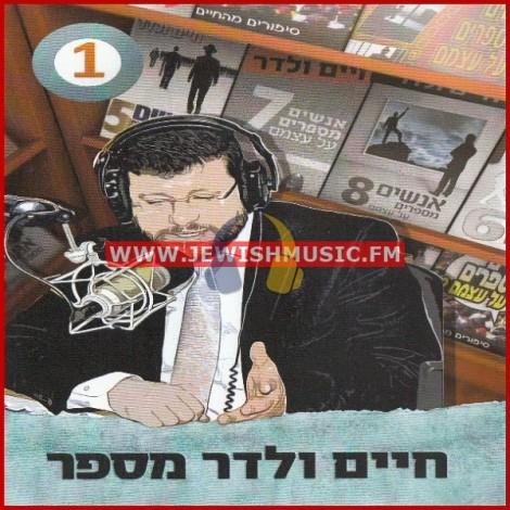Chaim Walder Mesaper 1