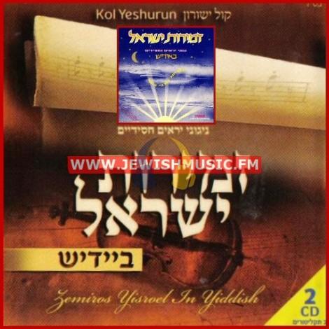 Zemiros Yisroel In Yiddish
