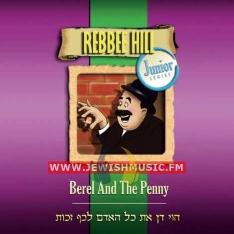 Berel And The Penny (הוי דן את כל האדם לכף זכות)