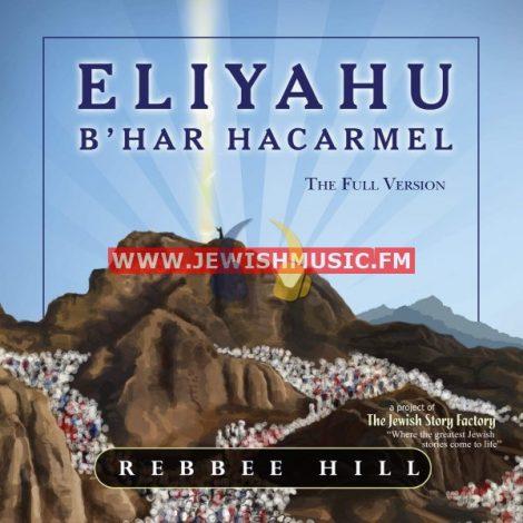 Eliyahu B'har Hacarmel